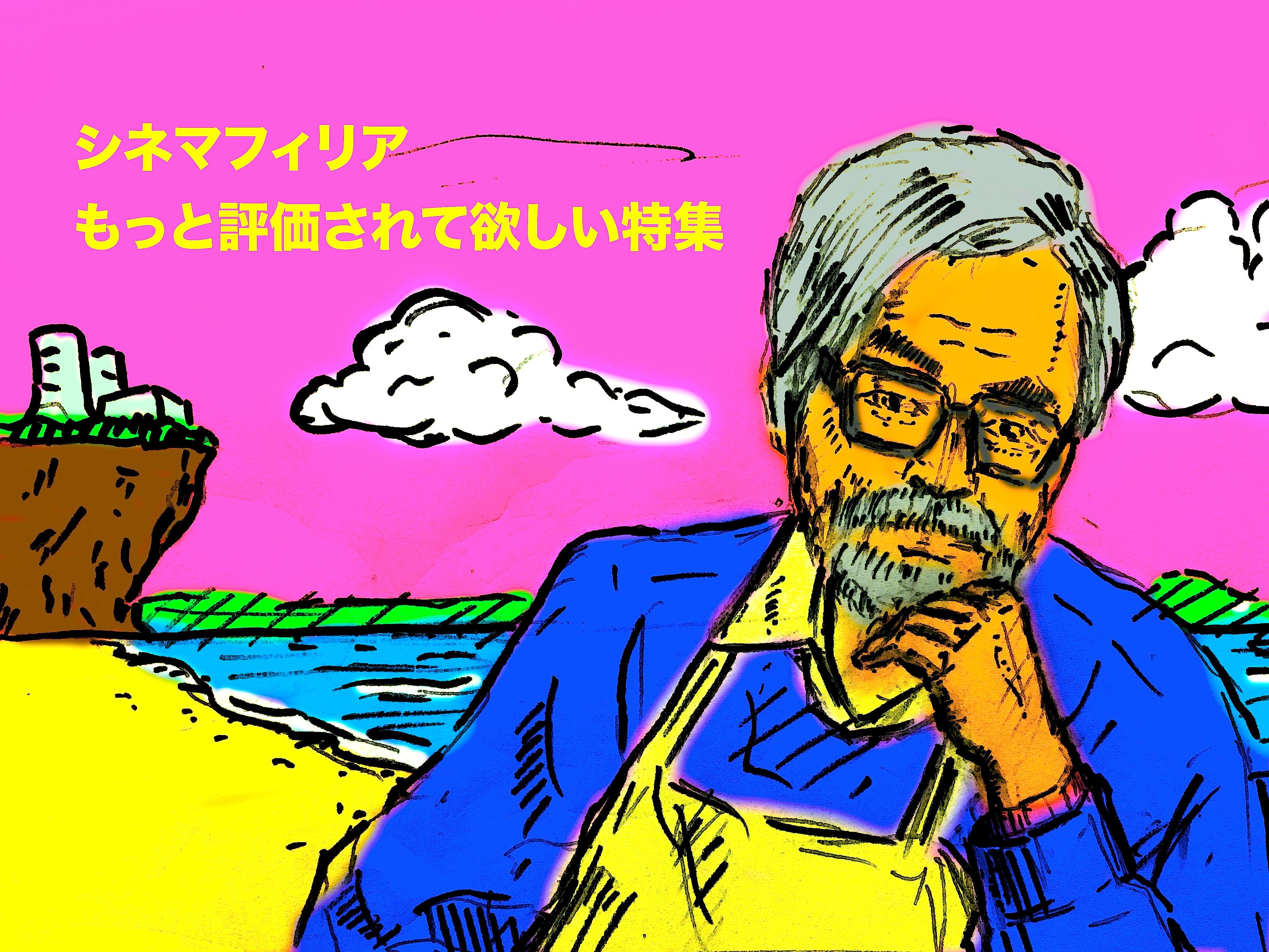 シネマフィリアvol.16 誰も語らなかった『ホーホケキョ となりの山田くん』について語ろう